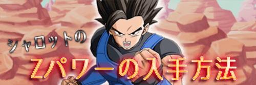 ドラゴンボール レジェンズ シャロット スーパー サイヤ 人 3