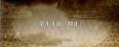 fgo_11節タイトル