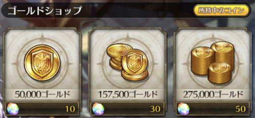 s_ゴールドショップ