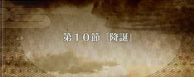 fgo_10節タイトル