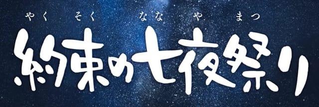約束の七夜祭り_アイキャッチ