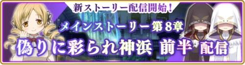 マギレコ_8章
