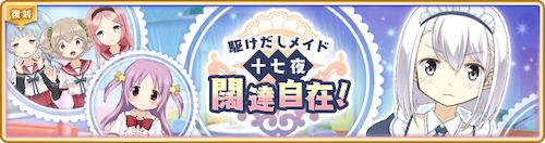 マギレコ_復刻十七夜イベント_バナー