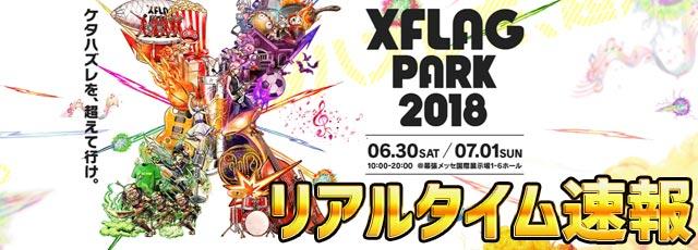 エックスフラッグパーク2018最新情報_XFLAGPARK