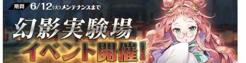 s_幻影イベント