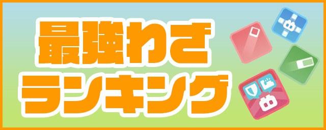 最強わざランキング_ポケクエ-1