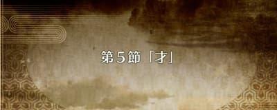 fgo_5節タイトル