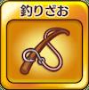 釣りざお_FLO