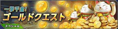 ゴールドの稼ぎ方1
