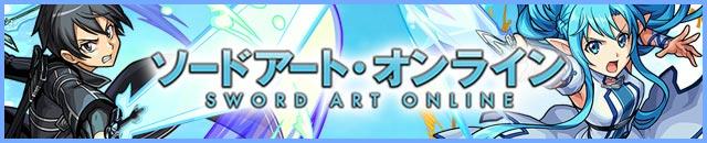 ソードアートオンラインSAOコラボ