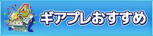 白猫テニス_ギアプレおすすめ_アイキャッチ