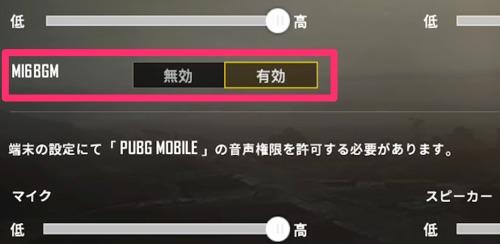 PUBGモバイル、ミッションインポッシブル 2