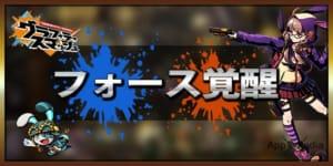 グラスマ_フォース覚醒-1