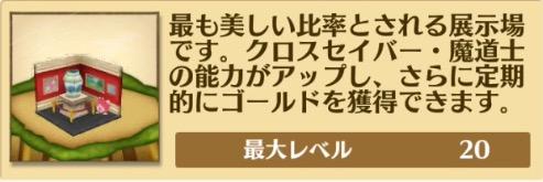 黄金比な展示場_怪盗イベント_白猫
