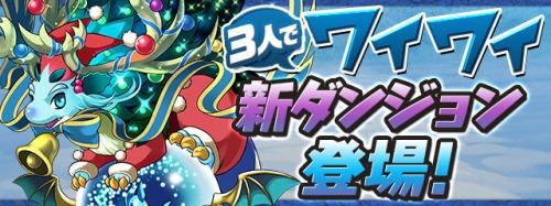 パズドラ_輝空の闘技路バナー (1)