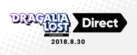 Dragalia Lost Direct_180830_ドラガリアロスト