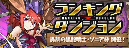 ランキングダンジョン異刻の黒龍喚士ソニア杯(闇ソニア杯)アイキャッチ (1)