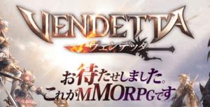 ヴェンデッタ VENDETTA_事前登録キャンペーン (1)