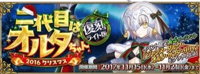 FGO_復刻クリスマス2016バナー