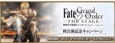 FGO_ステージ秋バナー
