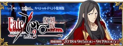 FGO_zero復刻バナー