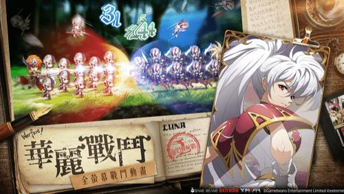 《夢幻模擬戰》手遊官方網站——日本殿堂級奇幻大作 2