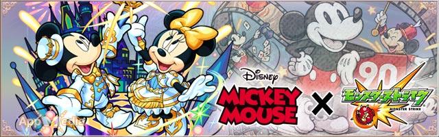 ミッキーマウス_評価_モンスト