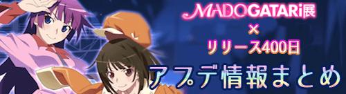 マギレコ_400日