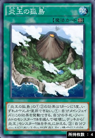 遊戯王デュエルリンクス_炎王の孤島