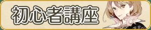 初心者講座_アトリエオンラインバナー