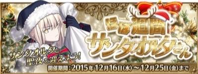 FGO_クリスマス2015バナー