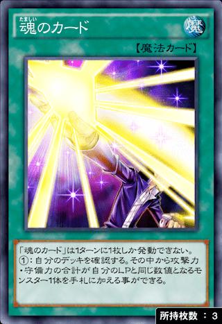 魂のカード320