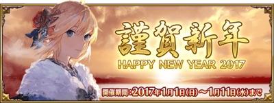 FGO_2017新年バナー