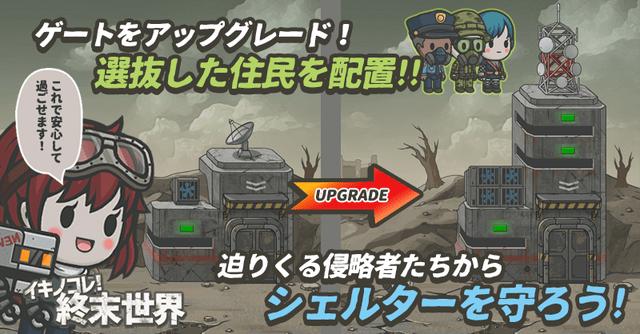 02.侵略システム