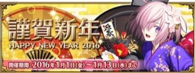 FGO_2016新年バナー