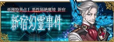 FGO_新宿幻霊事件バナー