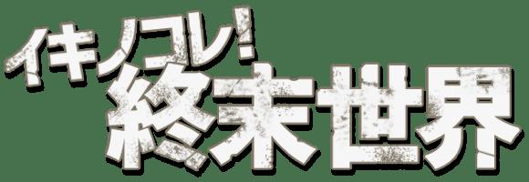ロゴ_イキノコレ終末世界