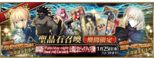 fgo_summon_banner