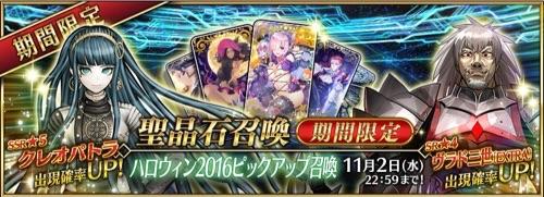 summon_20161102_rxa27-2
