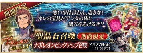 summon_banner-1