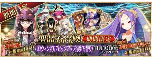 summon_banner-2