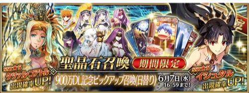 summon_banner-5