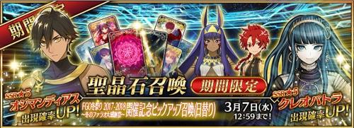 summon_banner-6
