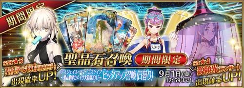 summon_banner-8