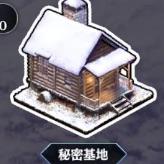 FGO_秘密基地アイコン