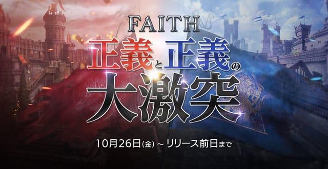 FAITH - フェイス top