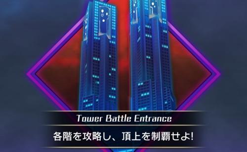 東京コンセプション、摩天楼