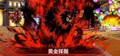 FGO_討伐戦4