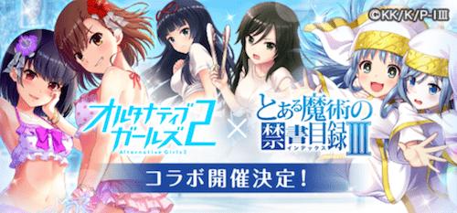 【オルガル2】「とある魔術の禁書Ⅲ」コラボイベントまとめ ...