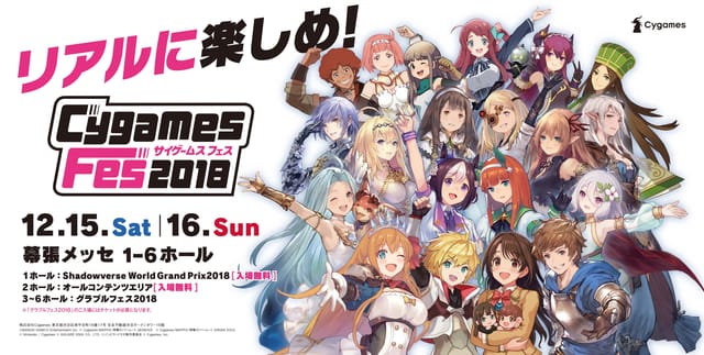 CygamesFes2018 top